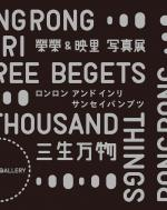 Rong Rong & Inri  « Tree Begets Ten Thousand Things »
